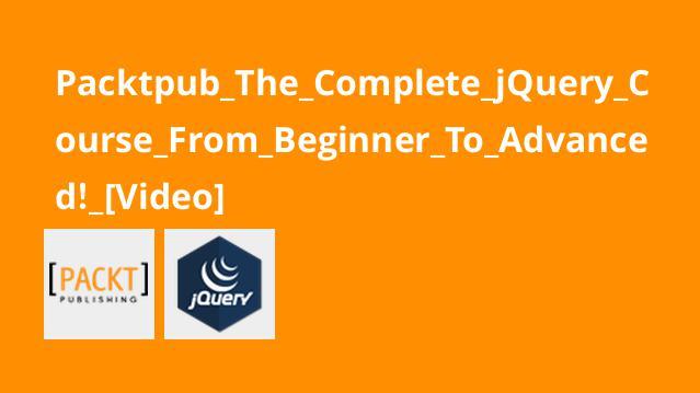 آموزش مبتدی تا پیشرفته jQuery